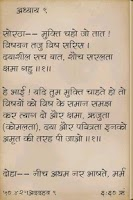 Screenshot of Chanakya Niti in Hindi