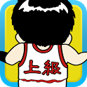 スラムダンク検定 上級 icon