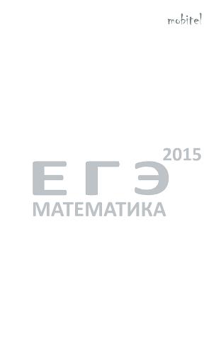 ЕГЭ математика 2015