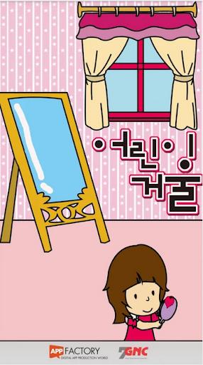 [ 어린이거울 ] 유아용 앱