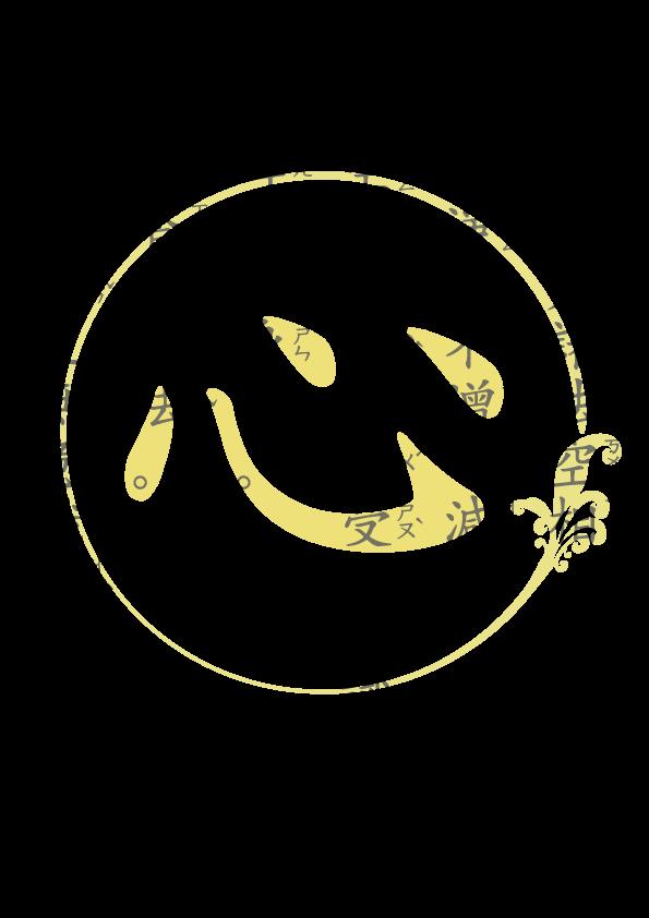 心經(繁體注音版)- screenshot