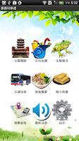 Screenshot of 瘋嘉義