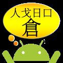 倉頡解碼 icon