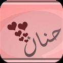 صور اسماء بنات مزخرفة بالقلوب icon