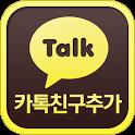 카카오톡친구추가 (즐거운톡 랜덤톡을 즐기세요) icon