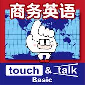 指指通会话商务英语 touch&talk