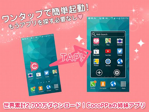 ワンタップでアプリを簡単サクサク起動CocoPPa Pot
