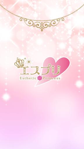 エステプリンセス【エスプリ】