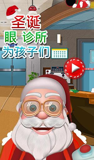 圣诞眼科诊所为孩子