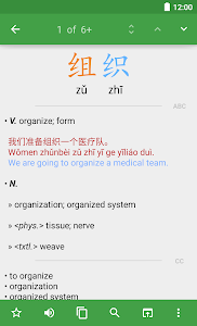 Hanping Chinese Dictionary Pro v4.5.3