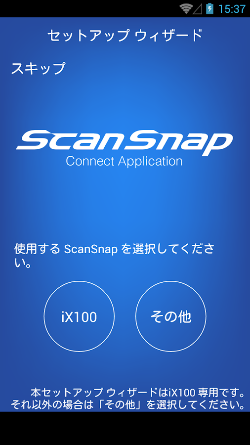 ScanSnap Connect Application - screenshot