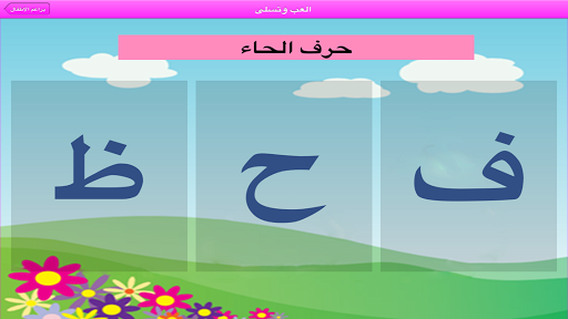 ABC Arabic for kids - u0644u0645u0633u0647 u0628u0631u0627u0639u0645 ,u0627u0644u062du0631u0648u0641 u0648u0627u0644u0627u0631u0642u0627u0645! 17.0 screenshots 4