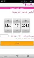 Screenshot of حاسبة الدورة الشهرية
