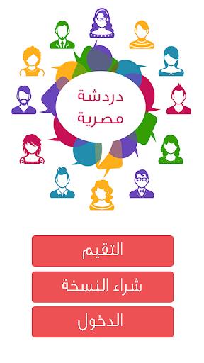 دردشة مصرية