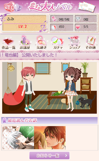 恋する大人ノベル 俺様!竜也編【イケメン無料恋愛ゲーム】