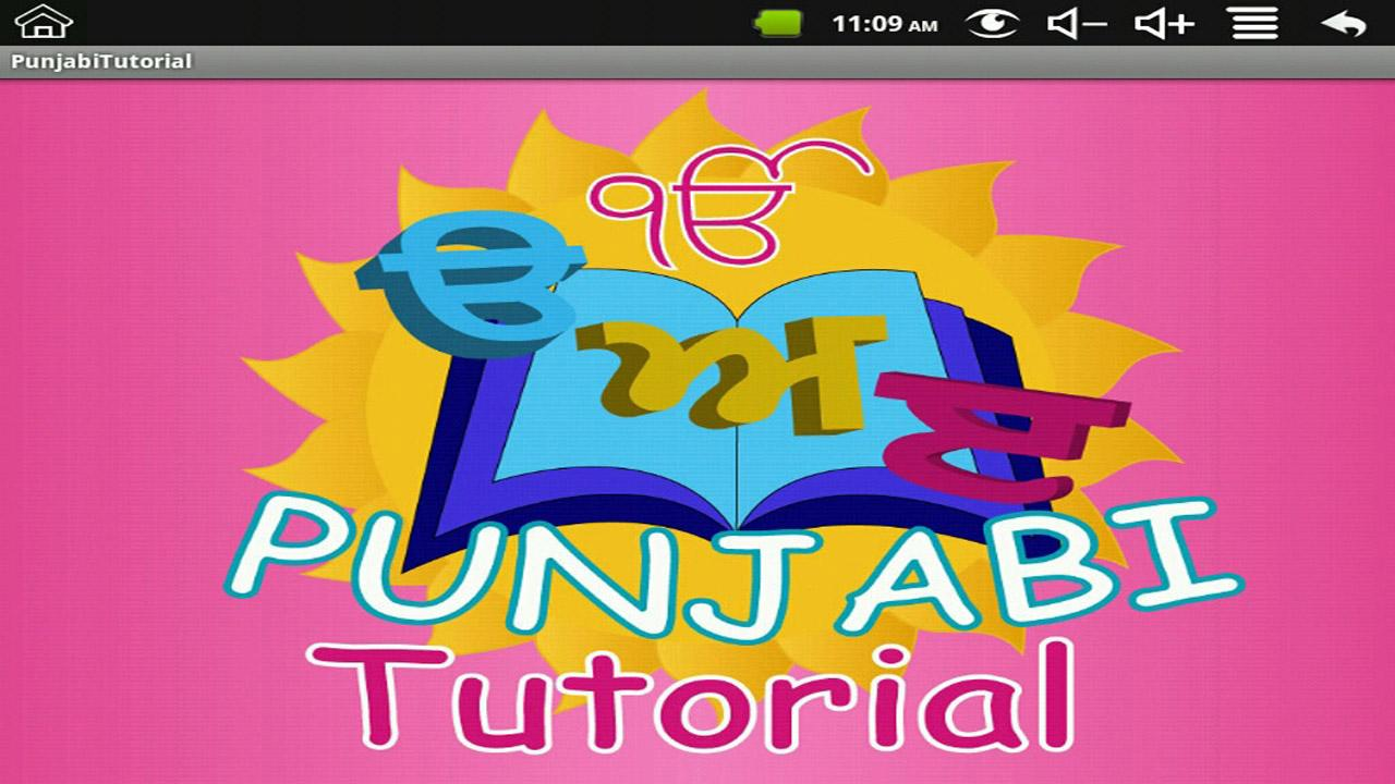 Punjabi Tutorial- screenshot