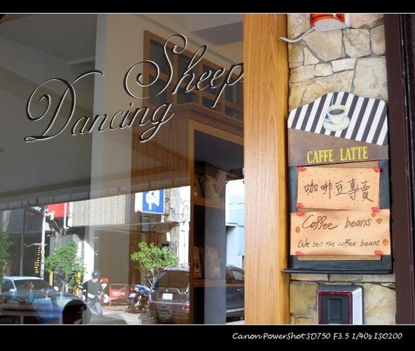 台南 中西區 - 跳舞的羊 [咖啡店]