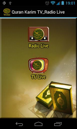راديو و تي في القرآن الكريم