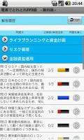 Screenshot of 電車でとれとれFP3級 2016年1月版 - 無料版 -