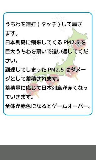 無料休闲AppのPM2.5バスター|記事Game