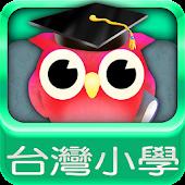 台灣國小選校指南