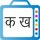 Kids Slate Hindi Learning