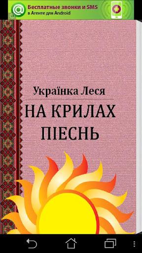 На крилах пісень. Л. Українка
