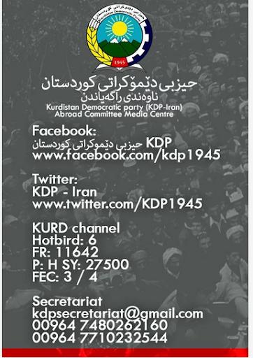 KDP Media Center