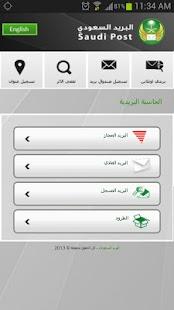 البريد السعودي- screenshot thumbnail