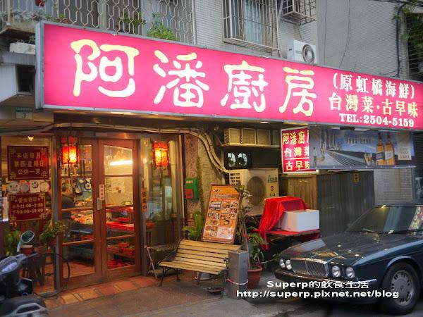 台北魚市旁的阿潘廚房之超推古早味台菜餐廳