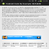 Android Code By Examples-程式案例