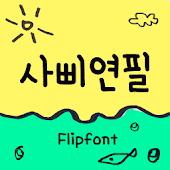 Aa4Bpencil™ Korean Flipfont