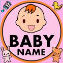 (修正版) 姓名判断で赤ちゃんの名付け(新字旧字対応) icon