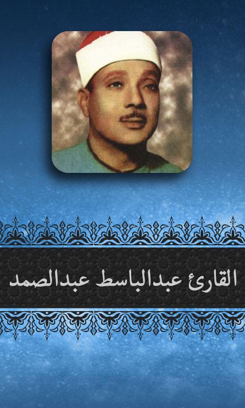 ��� ������ ������� ��� ������  , ����� ��� ������ ��� �����  ������ ����� , Photos Abdulbasit Abduls lhqxUWMljEixBnZ36HxD