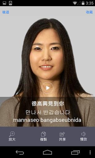 韓語視頻字典 - 通過視頻聽說讀寫学韓語