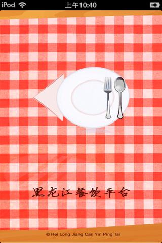 黑龙江餐饮平台