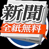新聞NEXT!全紙無料でニュースが読める!地震の速報も最速に