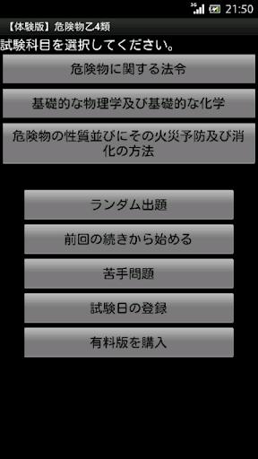 【体験版】乙種第4類危険物取扱者