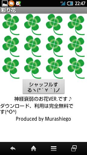 彩り花 -Irodoribana-