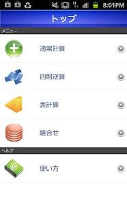 玩免費商業APP|下載就活電卓Jobcalc-WEBテスト専用計算機- app不用錢|硬是要APP