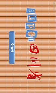 SuperShisen2- screenshot thumbnail