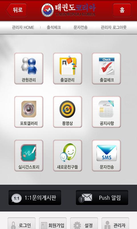 체대월드태권도 - screenshot
