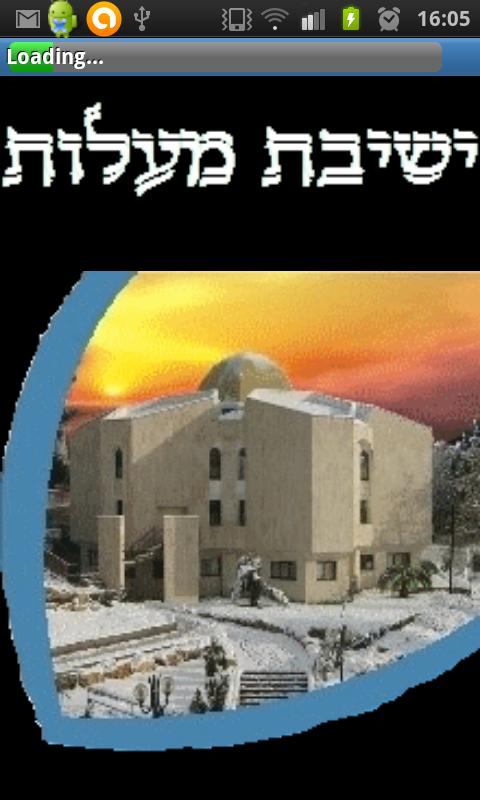Yeshivat Maalot- screenshot