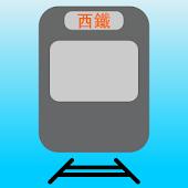 香港西鐵線