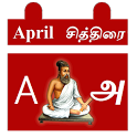 English Tamil Calendar 2016 icon