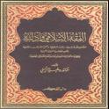 Fiqih Islam Lengkap icon