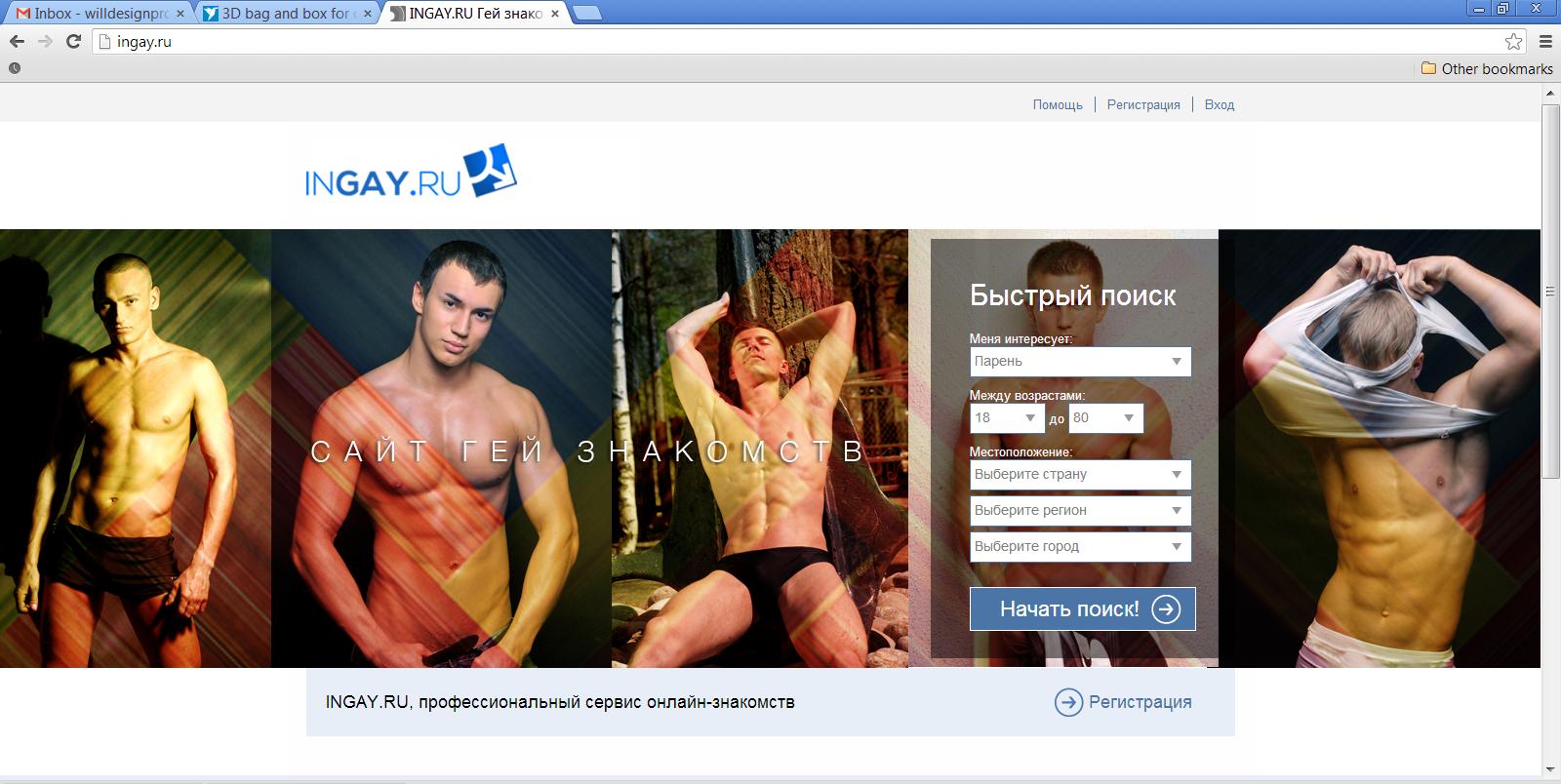 сайт знакомств для геев без регистрации и смс