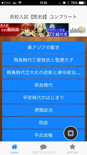高校入試対応【歴史クイズ】②