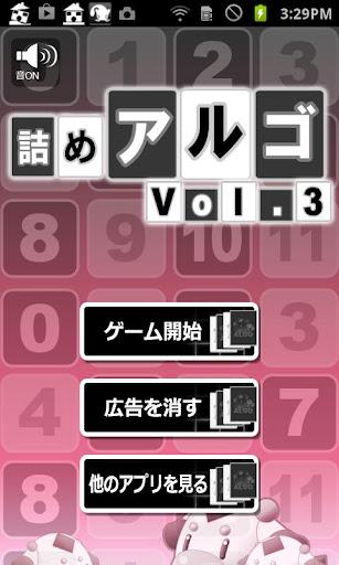 詰めアルゴ Vol.3
