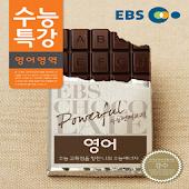 EBS 2015 수능특강 단어 (풀버전)